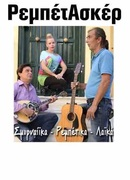 Music Nights at Rakenti Restaurant/Ζωντανή Μουσική στο εστιατόριο Ρακεντί
