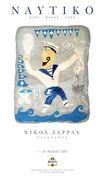 """Έκθεση Ζωγραφικής: """"Ναυτικό"""" Ν.Ζάππα / Painting Exhibition """"Navy"""" by Nikos Zappas"""