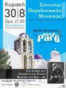Συναυλία παραδοσιακής μουσικής στην πλατεία του Κώστου / Traditional Feast at Kostos