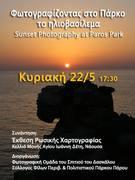 Sunset Photography at Paros Park / Φωτογραφίζοντας στο Πάρκο Πάρου το Ηλιοβασίλεμα
