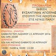 Exhibition Byzantine Hagiography / Έκθεση Βυζαντινής Αγιογραφίας