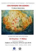 Έκθεση Σύγχρονης Αγιογραφίας και Ζωγραφική – Exhibition of modern Hagiography and Painting