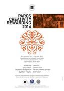 Annual event of «Friends of Paros» / Ετήσια εκδήλωση των «Φίλων της Πάρου»