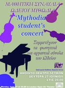 MYTHODIA CONSERVATORY STUDENT'S CONCERT/ΜΑΘΗΤΙΚΗ ΣΥΝΑΥΛΙΑ ΩΔΕΙΟΥ ΜΥΘΩΔΙΑ