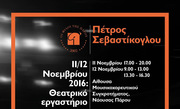 Lecture: Meaning of theatre in our life / Ομιλία: Η σημασία του θεάτρου στη ζωή μας