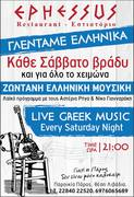 Live Greek Music at Ephessus Restaurant / Ζωντανή Μουσική