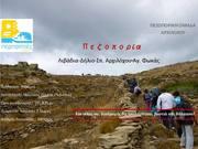 Πεζοπορία Λιβάδια-Σπ. Αρχιλόχου-Αγ. Φωκάς / Hike Livadia - Archilochos cave - Agios Fokas