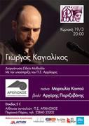 Concert Yiorgos Kagialikos / Συναυλία Γιώργος Καγιαλίκος