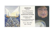 Painting Exhibition by Ulla Stahmer & Marianne Klemm