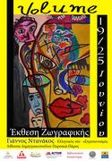 """Volume"" Painting Exhibition:"