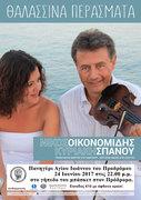 Prodromos Festival Music Concert / Πανηγύρι του Προδρόμου