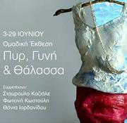 """«Πυρ, Γυνή και Θάλασσα» / """"Fire, Woman & Sea"""" Art Exhibition"""