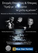 Moments of Opérettes & Operas / Στιγμές Οπερέτας και Όπερας