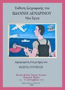 Painting exhibition Yiannis Dendrinos / Έκθεση ζωγραφικής Γιάννης Δενδρινός