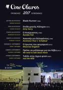 Cine Oliaros - Summer Movie Program