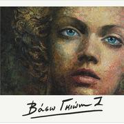 "Painting Exhibition ""Memories"" / Έκθεση Ζωγραφικής ""Μηήμες"""