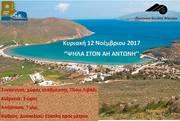 Πεζοπορία: Ψηλά Στον Αη Αντώνη / Hike: Piso Livadi - Aghios Antonios