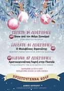 Χριστουγεννιάτικη γιορτή / Christmas Celebration in Antiparos
