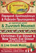 Χριστουγεννιάτικο ρεβεγιόν στο «Έφεσος» / Special Christmas Eve Menu at Ephessus Restaurant