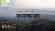 5η Πεζοπορική Περιήγηση: Καμάρι- Άγιοι Πάντες- Δάφνες / Hike: Kamari - Agii Pandes - Dafnes