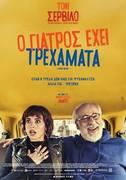 Cinema: Lasciati andare /  Ο Γιατρός Έχει Τρεχάματα