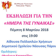 Celebrating International Women's Day / Εκδήλωση για την Διεθνής Ημέρα της Γυναίκας