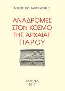 Book Presentation / Παρουσίαση  βιβλίου «Αναδρομές στον Κόσμο της Αρχαίας Πάρου»
