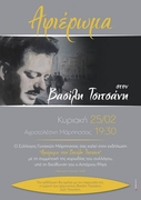 Concert / Συναυλία: Τσιτσάνης