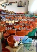 Easter Bazaar in Aspro Chorio