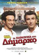 Cinema: L'ora legale / Τα παράπονα στο δήμαρχο