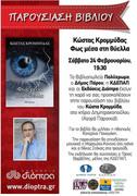 Book presentation Kostas Krommidas / Παρουσίαση βιβλίου Κώστας Κρομμύδας