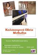 Summer lessons at Mythodia Conservatory