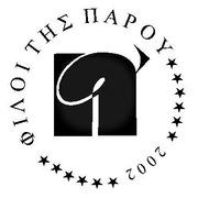 Friends of Paros Annual Ceremony / Ετήσια Τελετή των Φίλων της Πάρου