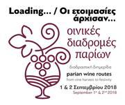 Parian Wine Routes / Oινικές Διαδρομές Παρίων