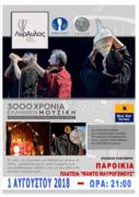 3000 years of Greek Music - Musical