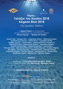 "Painting Exhibition ""Aegean Blue"" / Εικαστική Έκθεση ""Γαλάζιο του Αιγαίου"""