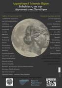 Πανσέληνος Αρχαιολογικό Μουσείο  / Full Moon Events at the Archaeological Museum