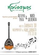 Μουσικές Βραδιές / Live Music at Idiosmos