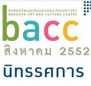 นิทรรศการที่ หอศิลปะและวัฒนธรรมกรุงเทพฯ