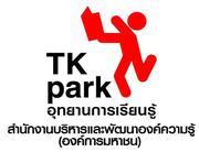 นิทรรศการและกิจกรรม TK park (Oct-Nov '09)