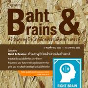 """Baht & Brains"" Exhibition"