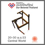 """นิทรรศการ """"ประเทศไทยที่รักษ์"""" (Our Beloved Thailand) ...จากซาก สู่งานศิลป์"""