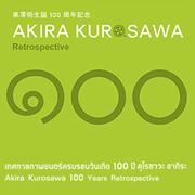 """เทศกาลภาพยนตร์ญี่ปุ่น 2554 """"ครบรอบวันเกิด 100 ปี คุโรซาวะ อากิระ"""" Japanese Film Festival 2011 """"Akira Kurosawa Centennial Retrospective"""""""