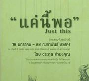 """นิทรรศการศิลปะ """"Just This"""" by Trakul Khammongkhun"""