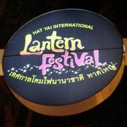 """เทศกาล """"โคมไฟสีสันเมืองใต้"""" (International Lantern Festival - Colours of the South )"""