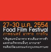 """""""กินแหนงแคลงใจ"""" Food Film Festival เทศกาล ภาพยนต์ อาหาร การกิน"""