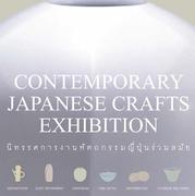 นิทรรศการงานหัตถกรรมร่วมสมัยจากประเทศญี่ปุ่น (Contemporary Japanese Crafts Exhibition)