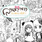 """งานเทศกาล """"ลานตุ๊กตา @ Siam ครั้งที่ 1"""" (Dollplayground @Siam)"""