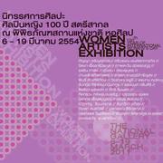 """นิทรรศการศิลปะ """"ศิลปินหญิง 100 ปี สตรีสากล"""""""