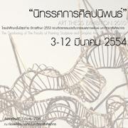 นิทรรศการศิลปนิพนธ์ ART THESIS EXHIBITION 2010  คณะจิตรกรรม ประติมากรรม และภาพพิมพ์ มหาวิทยาลัยศิลปากร 2553